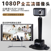 BLUELOVER computer HD camera with microphone desktop notebook 720P face recognition 1080P