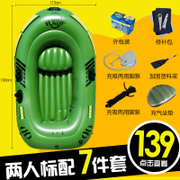 QINXU rubber boat thickening inflatable boat fishing boat kayak fishing boat assault boat air single double boat