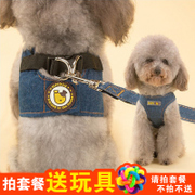 Dog supplies vest type traction rope dog rope puppy dog pet chain small dog dog dog