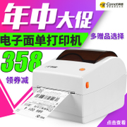 Comet BF590D electronic surface, single printer, thermal Taobao, express surface, single self-adhesive label, bar code printer