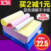 East pin type computer printing paper, triple printing paper two, two equal, four or five equal, three equal delivery, dozen paper
