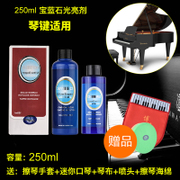 Piano piano piano special cleaner polish brightener instrument care liquid send b.i.d wipe gloves