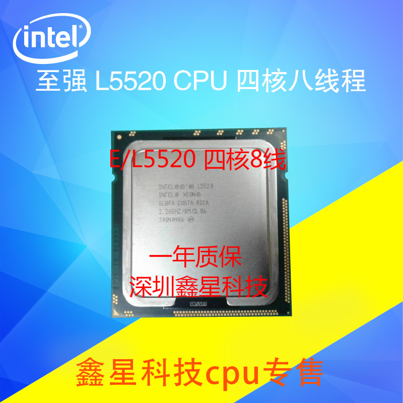 Intel/Intel Xeon L5520 eight master thread E5620 quad-core CPU E5540