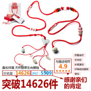 Yu Xiang Fu crystal chicken red rope chain and year of fate red rope natural jade jade red belt hand woven rope