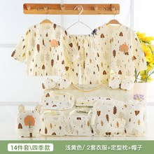 Maternal stores BB supplies gift spree infant clothes summer male female thin cotton baby birth