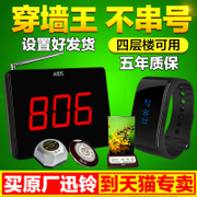 Wireless pager restaurant cafe Cafe Hotel Taiwan bank card service bell bell watch pager