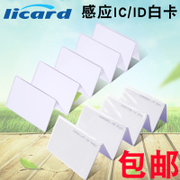 Gift card card induction IC M1 card intelligent Carmen ban card contact IC card Fudan IC card EM card ID card printing
