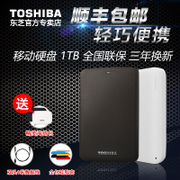 SF package to buy 1 to send 3 Toshiba mobile hard disk, 1T black beetle, high-speed USB3.0, 1TB authentic licensed