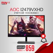 AOC I2479VXHD 23.8 inch high-definition screen eye protection LCD computer display 24