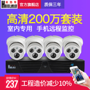 Digital high-definition network dome camera 4 road monitoring equipment set of 5678 packages 1080p video
