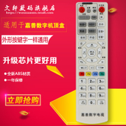 Trade price! Jiashan digital TV remote Jiashan soyea cable set-top box remote free set