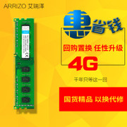 AI Ruize AMD special game God 4G DDR3 1333 desktop computer memory is compatible with 1600 8G