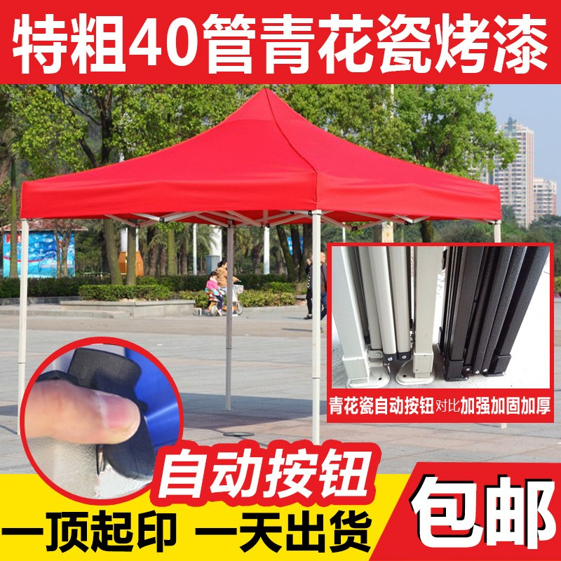 Outdoor sunshade tent umbrella canopy legs stall advertising tent folding four printing angle parking shed great outdoors