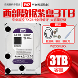 shipping WD / western Digital WD30PURX 3TB disk 3T purple monitor recorder DVR desktop hard drives