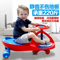 Le Bei children twisted car yo car swing toys baby car 1-3-6 years old niu car mute wheel with music