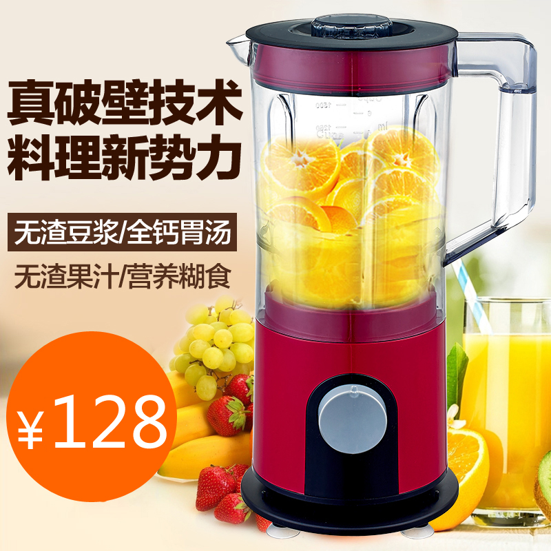 Multi function household cooking machine broken technology regimen mixing dry grinding fruit machine with large capacity