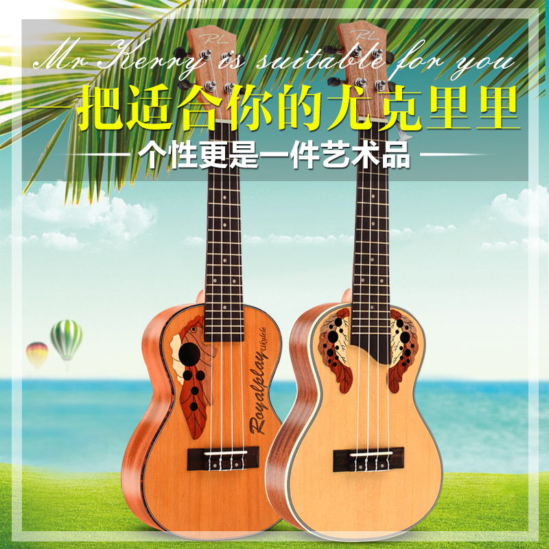 RL Jo Kerry Lee 23 inch small guitar guitar ukulele Jo Kerry Lee children adult beginners rose wood