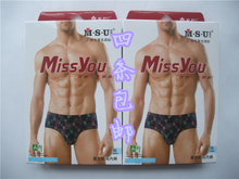 4 bags of mail. The genuine MSU men's bamboo fiber briefs, breathable and comfortable underwear 77387 you really want to