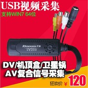 Moons UV200 USB video capture card bar AV video set-top box TV even watching video with audio