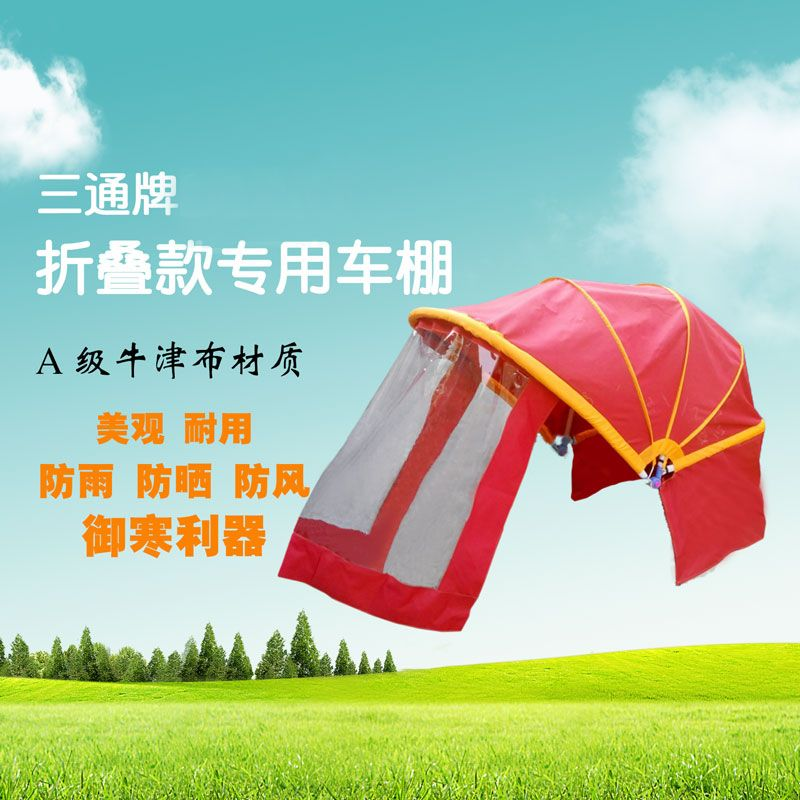 Three brand electric sunshade canopy shed telescopic folding high density waterproof