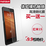 Pine red rice 1S steel film millet red rice 1s tempered glass film film 1s arc edge mobile phone protective film
