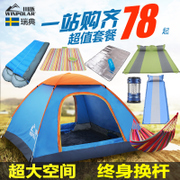 Winplor/ jump tent outdoor 2 people fully automatic 3-4 family package camping camping outdoor supplies