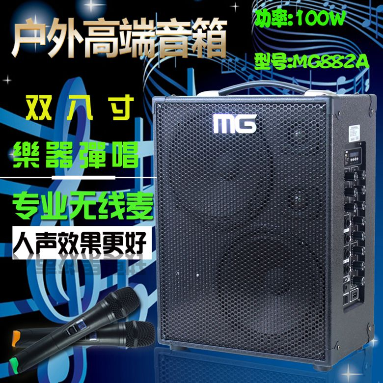 Folk instrument MG882A singer sound Her guitar gig speakers Street musicians outdoor meters high speakers