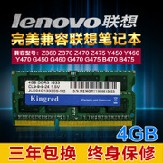 Lenovo Y450 Y470 B470 Z475 4G 1333 notebook memory bar in G475 B475 Y460