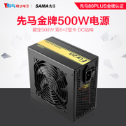 Sama 500W desktop computer case power rated 500W mute peak of 600W to support the back line