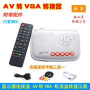 Special offer TV box to watch TV TV cable to display CRT LCD TV card