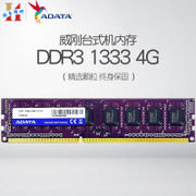 Adata DDR3 1333 4G desktop a riot of colour memory 16 double-sided particles compatible with 2G