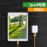 Apple ipad4 / 5 mini mini1 / 2/3 Tablet PC air1 / 2 data cable charger line Hong Kong version of Universal