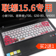 15.6 inch Lenovo g50-80 notebook computer keyboard protective film V4000 y700 700 new Savior