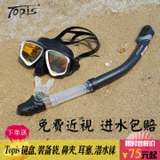 TOPIS snorkeling Sambo mirror anti fog goggles myopia suit dry adult shallow breathing tube equipment