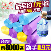 Yu Kang roll trash bag and post office kitchen household wholesale large color thickened plastic bags 45*55