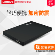 Lenovo F308 mobile hard disk, 1T USB3.0 high-speed encryption 1TB mobile hard disk, national UNPROFOR 3 years