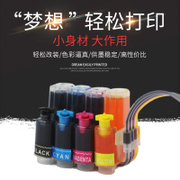 Lihui for HP1111 111221312132 printer modification tx800fw ink 803