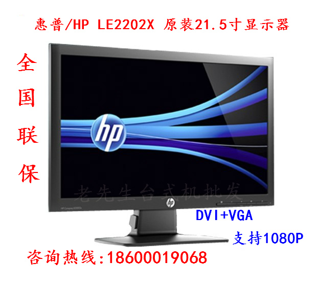 HP/HP commercial display LE2202x P221A 21.5 inch LED LL649AA group in the country