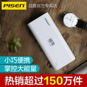 PISEN charger 10000 MAH power Android Apple mobile phone universal mobile power genuine portable compact