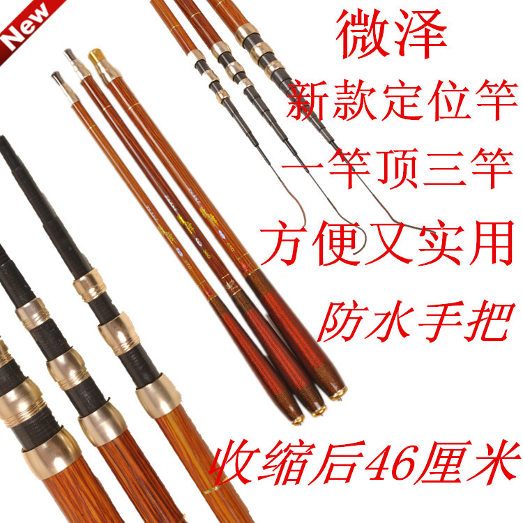 Short carbon fishing rod pole section positioning rod is a rod of 3.64.55.4 m super hard fishing bag mail