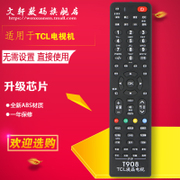Ace TCL LCD TV universal remote control TCL LCD TV universal free set by T908