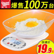Kaifeng electronic kitchen scale 0.01g precision mini jewelry scale 0.1g household baking food weighing gram