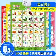 Audio chart early vocal children flashcards Pinyin baby voice toys stickers full set of cognitive enlightenment