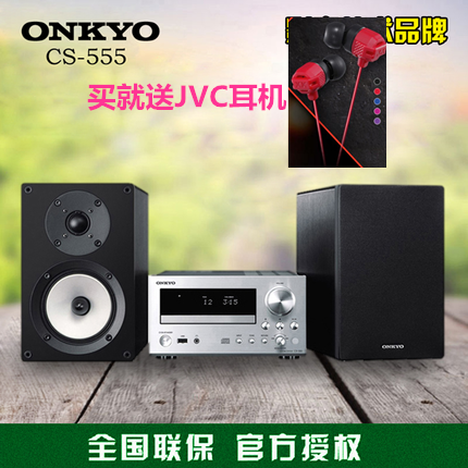 Onkyo / anqiao cs-555 mini sound combination hifi sound package pure CD player imported machine
