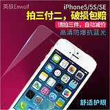 Apple 5s tempered film iphone5s tempered glass film anti-blue before and after the film Apple se mobile phone film anti-fingerprint