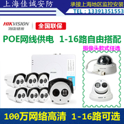 Hikvision 1-16 1 million POE HD network monitoring equipment set in Shanghai monitoring site installation