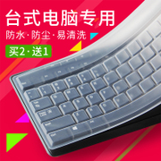 Desktop computer keyboard film association HP mechanical general concave convex transparent cushion protective cover dust-proof cover