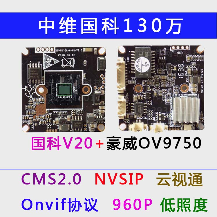 In the 1 million 300 thousand dimension is Guoke AKv20+OV9750 module NVSIP cloud network video monitoring module chip