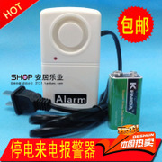 Promotion large volume 220V incoming call power failure alarm power off alarm electric burglar alarm fish culture