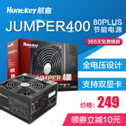 Jumper400w computer Huntkey power power power desktop power machine wide mute energy-saving home